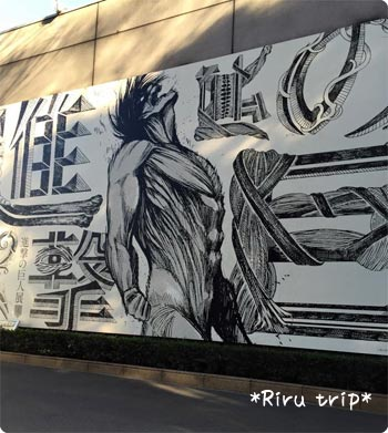 上野進撃壁