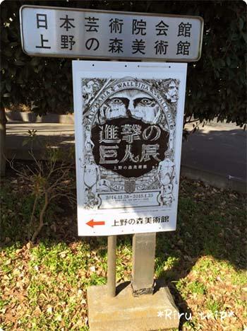 上野進撃看板