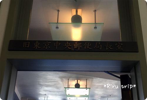 旧東京中央郵便局長室入口看
