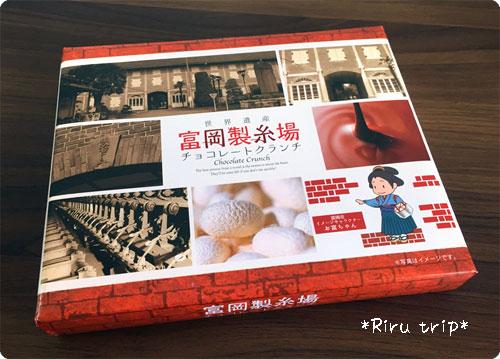 富岡製糸場チョコクランチ