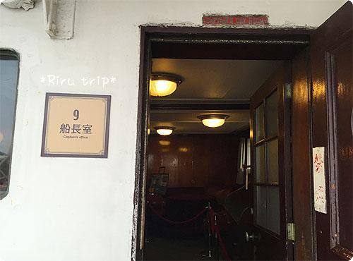 氷川丸船長室