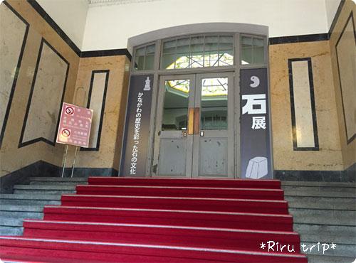 神奈川県立歴史博物館1-2