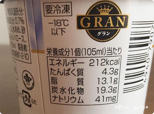 グランアイス紅茶6
