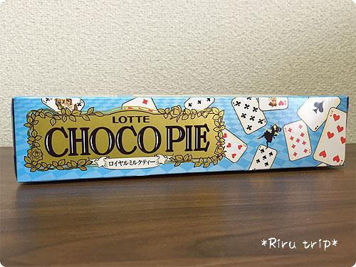 チョコパイロイヤル2