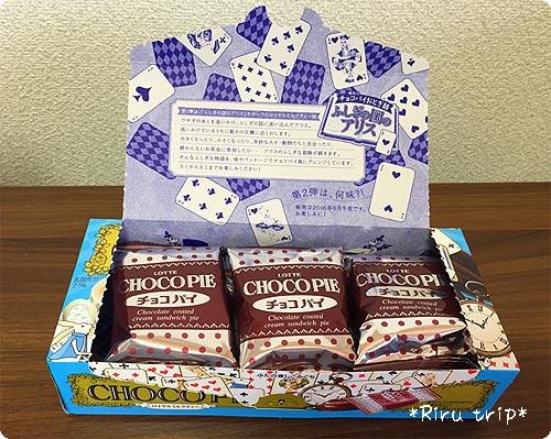 チョコパイロイヤル3