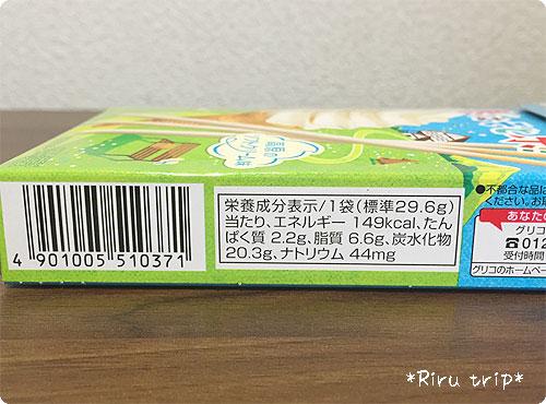 ポッキーソフトクリーム2
