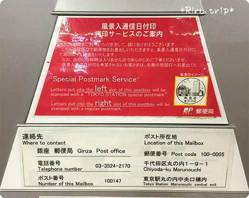 東京駅ポスト3