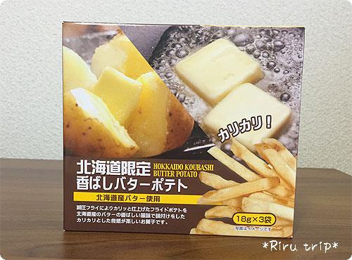 香ばしバターポテト