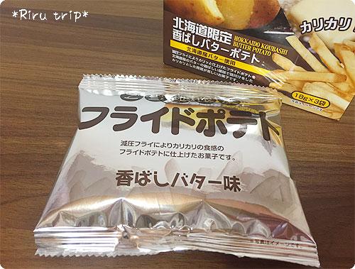 香ばしバターポテト3