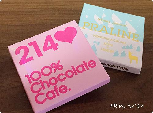 100%チョコ214とプラリネ